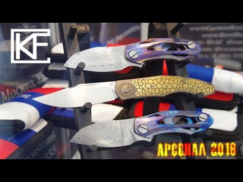 Выставка Арсенал! Стенд CKF EDC 2018 - Складные ножи Custom Knife Factory / Видео обзор Sekira Sochi