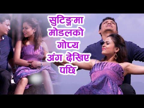 (सुटिङ्गमा मोडलको गोप्य अंग देखीए पछि || Shooting Report of Nepali Music Video Raj Sigdel  || 2075 - Duration: 10 minutes.)