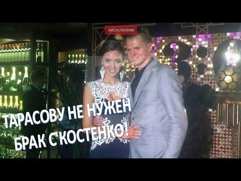 Дмитрию Тарасову не нужен брак с Анастасией Костенко (15.05.2017)