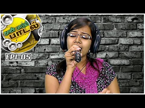 Song-by-Shruthi-Naan-Paadum-Paadal--5--Platform-for-new-talents-Kalaignar-TV