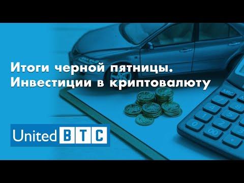 United Btc Bank отзывы и новости криптовалют  Итоги черной пятницы. Инвестиции в криптовалюту