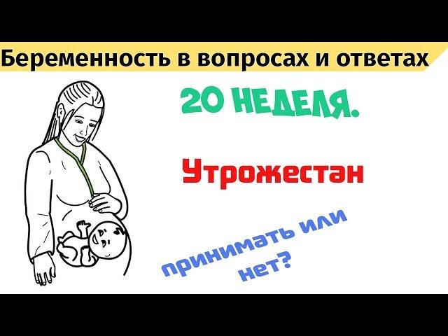 для чего принимать утрожестан при беременности