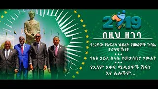 የቀ/ኃ/ሥ/ ሐውልት መታሰቢያ /  EBS What's New February 11, 2019