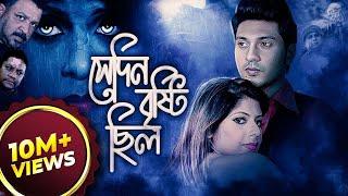 Shedin Brishti Chilo, a Bangla movie directed by Shahin Sumon and starring Avi, Don, Sumit, Ratna and Jebin.Subscribe to Bongo Movies on YouTube! https://www.youtube.com/channel/UCvoC1eVphUAe7a0m-uuoPbgFollow Bongo:Twitter: https://twitter.com/BongoBDFacebook: https://facebook.com/watch.bongoGoogle: http://google.com/+bongobd