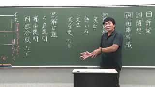 公募推薦入試 対策講座 国語・現代文