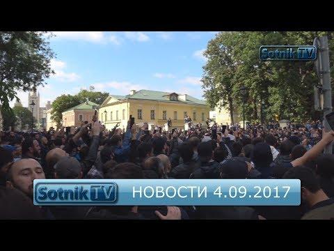 ИНФОРМАЦИОННЫЙ ВЫПУСК 4.09.2017