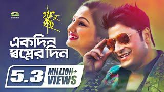 Video Ekdin Swapner Din   Nachiketa   Romantic Bangla Song   Hathat Brishti   Lyrical Video MP3, 3GP, MP4, WEBM, AVI, FLV Agustus 2019