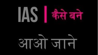 दोस्तों ,अगर आपने ने भी संघ लोक सेवा आयोग द्वारा आयोजित सिविल सेवा परीक्षा को पास करने का दृढ़ निश्चय कर लिया है तो आपके इस दृढ़ निश्चय में इस विडियो  के माध्यम से आपको अवश्य ही सहायता प्राप्त होगी  आपको इस इस विडियो के  माध्यम से अपना (IAS) आईएएस बनने का सपना पूरा करने में अवश्य सफल होंगे Ndtv banned for one day.website : http://humhaidesi.comVisit our fb page :-  https://goo.gl/dOh2Q7follow in twitter  :-  https://twitter.com/humhdesi