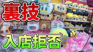 Download Video UFOキャッチャー怒涛の裏技15連発!(入店拒否) MP3 3GP MP4