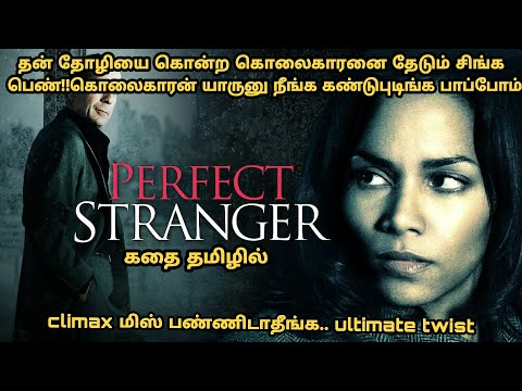 Perfect stranger 2007 movie review in tamil | story explain tamil | Hollywood story&Review in tamil