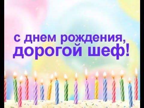 День рождения у шефа открытка