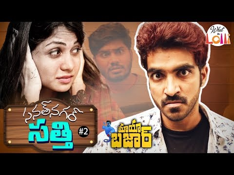 Mayabazaar - Sanath Nagar Sathi || Telugu New Comedy Web Series || Episode #2 || #WhatTheLolli