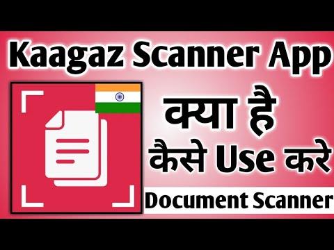 Kaagaz scanner app kaise use kare । how To Use Kaagaz Scanner App । Kaagaz scanner best Indian