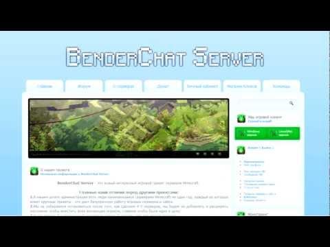 Сюрприз! Открытие сервера BenderChat.