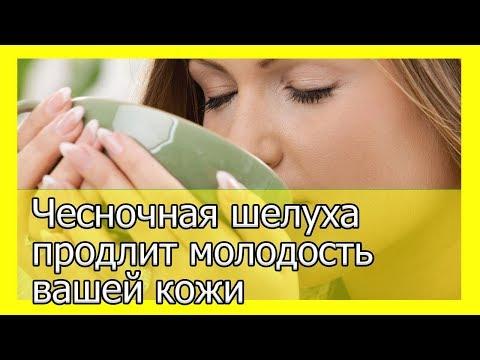 Чесночная шелуха продлит молодость вашей кожи