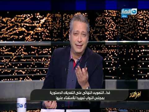 """تامر أمين يشيد بأغنية شعبان عبد الرحيم """"عايزين دستور جديد"""""""