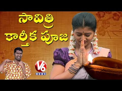 Bithiri Sathi And Savitri Offer Special Prayers On Eve Of Karthika Masam | Teenmaar News
