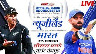 New Zealand Vs India 3rd ODI | Hindi Commentary | SportsFlashes