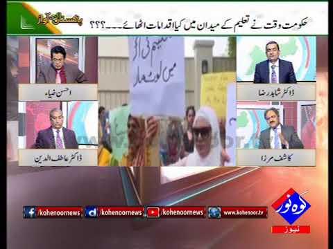 Pakistan Ki Awaaz 14 02 2018