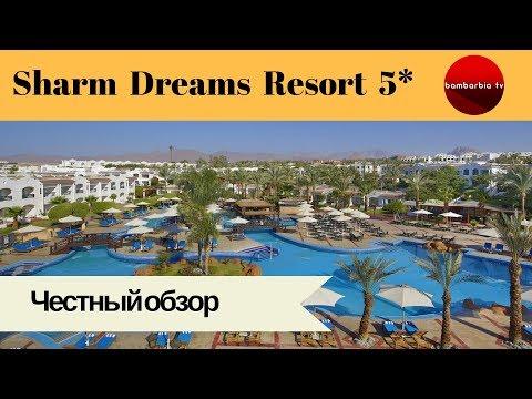 Честные обзоры отелей Египта: SHARM DREAMS RESORT 5* (Шарм эль Шейх) онлайн видео