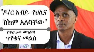 Ethiopia: ዶ/ር አብይ የህሊና ሸክም አለባቸው - የባላደራው መግለጫ ጥያቄና መልስ | Eskinder Nega | Abiy