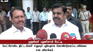 TN CM Palanisamy Press Meet After Meet PM Modi in DelhiConnect with Puthiya Thalaimurai TV Online:SUBSCRIBE to get the latest Tamil news updates: http://bit.ly/1O4soYPVisit Puthiya Thalaimurai TV WEBSITE: http://puthiyathalaimurai.tv/Nerpada Pesu: https://www.youtube.com/playlist?list=PL-RDFpvLYFEWCShKiMrhdEw7wL434UOjlAgni Parichai: https://www.youtube.com/playlist?list=PL-RDFpvLYFEWvJvAnpDCIqQSCVxkxTq9HPuthu Puthu Arthangal: https://www.youtube.com/playlist?list=PL-RDFpvLYFEVx-vz-ZX-TM4tukMkGK95_Like Puthiya Thalaimurai TV on FACEBOOK: https://www.facebook.com/PutiyaTalaimuraimagazineFollow Puthiya Thalaimurai TV TWITTER: https://twitter.com/PTTVOnlineNewsWATCH Puthiya Thalaimurai Live TV in ANDROID /IPHONE/ROKU/AMAZON FIRE TVPuthiyathalaimurai Itunes: http://apple.co/1DzjItCPuthiyathalaimurai Android: http://bit.ly/1IlORPCRoku Device app for Smart tv: http://tinyurl.com/j2oz242Amazon Fire Tv:     http://tinyurl.com/jq5txpvAbout Puthiya Thalaimurai TV Puthiya Thalaimurai TV (Tamil: புதிய தலைமுறை டிவி) is a 24x7 live news channel in Tamil launched on August 24, 2011.Due to its independent editorial stance it became extremely popular in India and abroad within days of its launch and continues to remain so till date.The channel looks at issues through the eyes of the common man and serves as a platform that airs people's views.The editorial policy is built on strong ethics and fair reporting methods that does not favour or oppose any individual, ideology, group, government, organisation or sponsor.The channel's primary aim is taking unbiased and accurate information to the socially conscious common man. Besides giving live and current information the channel broadcasts news on sports,  business and international affairs. It also offers a wide array of week end programmes. The channel is promoted by Chennai based New Gen Media Corporation. The company also publishes popular Tamil magazines- Puthiya Thalaimurai and Kalvi. The news center is based in Chennai city, supported by a sprawling network of bureaus all over Tamil Nadu. It has a northern hub in the capital Delhi.The channel is proud of its well trained journalists and employs cutting edge technology for news gathering and processing.