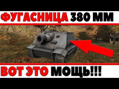 ОРУДИЕ 380ММ, ОФИГЕЛ КОГДА УЗНАЛ! МОЩНАЯ ФУГАСНАЯ ПУШКА! ШТУРМТИГР wot, Sturmtiger world of tanks