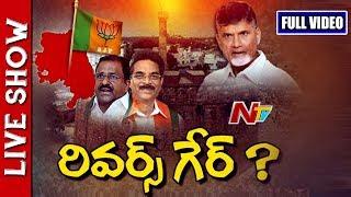 Is BJP Leaders Starting Reverse Gear Politics with Rayalaseema Declaration?