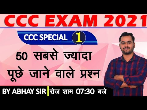 50 Most Important Questions For CCC Exam|CCC Exam Preparation|CCC Exam November 2020