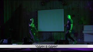 """""""Один в один"""" в """"Звездном"""""""