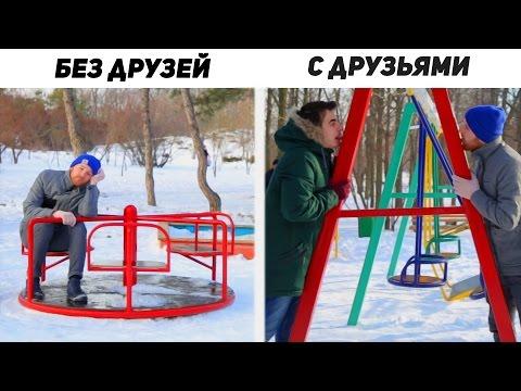 ЗИМА С ДРУЗЬЯМИ И БЕЗ (видео)