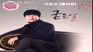 Nonton Go Yoo Jin  Flower    Callous             Way To Go Rose Ost Part 3 Film Subtitle Indonesia Streaming Movie Download