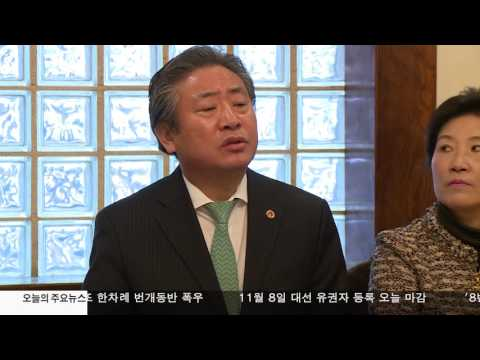 전 뉴욕한인회장 수사 본격화 10.24.16 KBS America News