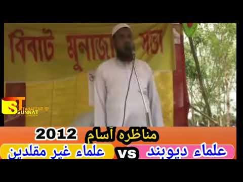 Video Munazara Asam 2012 | Deobandi vs Ger Muqallidin | Mufti Rashid | Mufti Masum Sakib download in MP3, 3GP, MP4, WEBM, AVI, FLV January 2017
