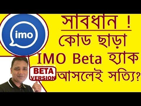 কোড ছাড়া Imo Beta হ্যাক আসলেই সত্যি ? IMO Beta Hack without Code ? Really ? Possible ?