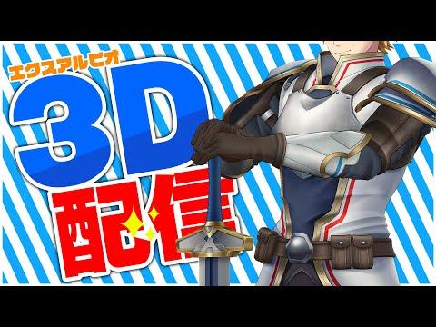 【3Dお披露目】英雄動きます【#エビオ3D】