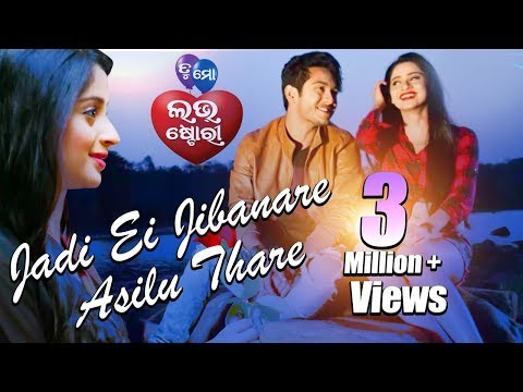 Video Jadi ae Jibanare Official Video Song | Swaraj, Bhumika | Tu Mo Love Story | Tarang Cine Productions download in MP3, 3GP, MP4, WEBM, AVI, FLV January 2017