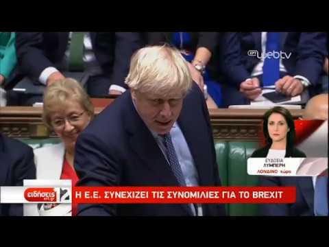 Η ΕΕ συνεχίζει τις συνομιλίες για το Brexit | 14/10/2019 | ΕΡΤ