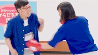 「もう、一人のからだやない!」しずちゃんが山ちゃんに軽いジャブ/サントリー オールフリーCM『南海キャンディーズのからだを想う講義/内臓脂肪のヒミツ』篇(60秒)