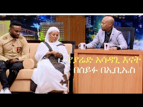 Musician Yared Negu And His Mother Interview with Seifu on EBS