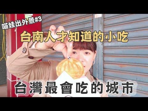 台南是台灣最會吃的城市?喵娃出外景 ❤︎ 古娃娃WawaKu