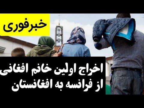 دیپورت اولین خانم افغانی از فرانسه به افغانستان | Afg Internet TV
