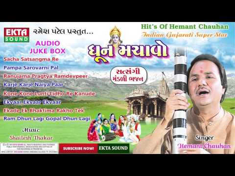 Video Latest Gujarati Bhajan 2016 | Dhun Machawo | Hemant Chauhan | Nonstop Bhajan | Sacha Satsangma Re download in MP3, 3GP, MP4, WEBM, AVI, FLV January 2017