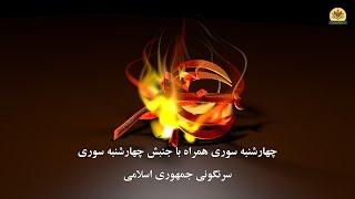 جنبش جهارشنبه سوری ـ سرنگونی جمهوری انیران اسلامی
