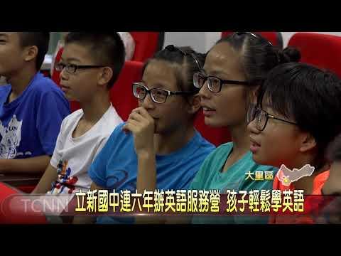 2019年英語服務營-海外青年服務營起跑-(臺中市立新國中)