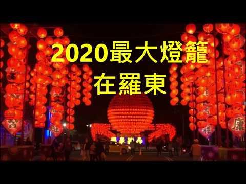 2020最大燈籠在羅東