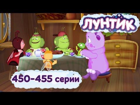 ЛУНТИК - новые серии 450-455 подряд. Мультики для детей (видео)