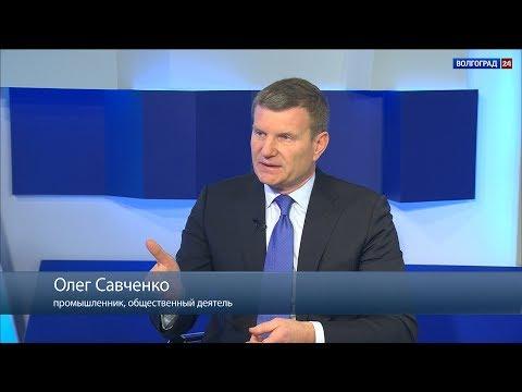 Олег Савченко, промышленник, общественный деятель. Изменения в Социальном кодексе Волгоградской области