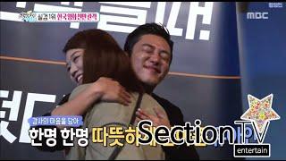 [Section TV] 섹션 TV - Baeterang to top box office, Yoo Ah-in free hug! 20150830, MBCentertainment,radiostar