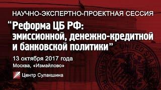 Научно-экспертно-проектная сессия: «Реформа ЦБ РФ: эмиссионной, денежно-кредитной и банковской политики»